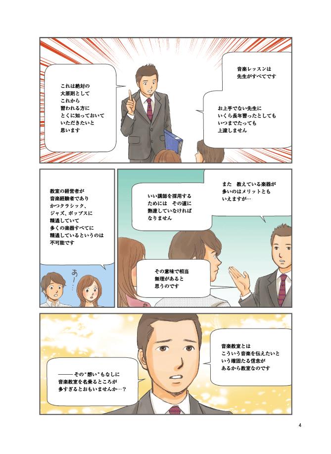 教室ポリシー4
