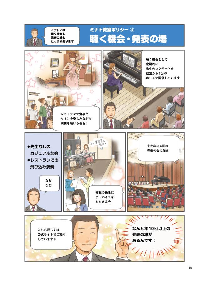 教室ポリシー10